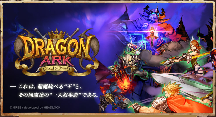 DRAGON ARK �ɥ饴�󥢡���
